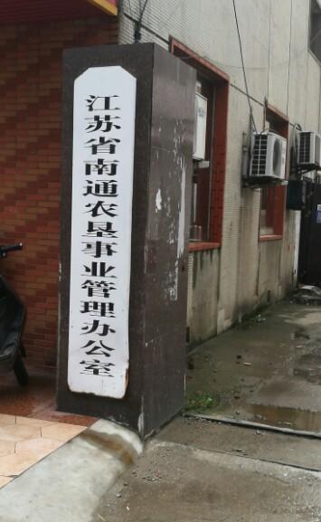 江蘇省南通農墾事業管理辦公室
