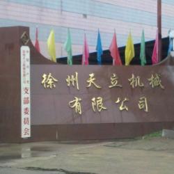徐州天立机械有限公司