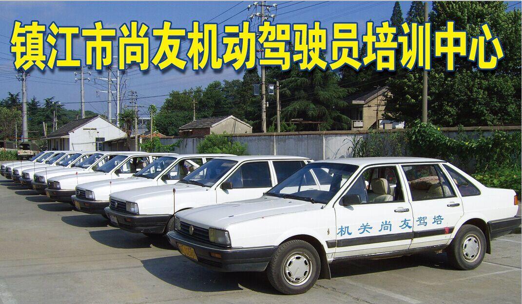 亚博88app市尚友机动车驾驶员培训中心