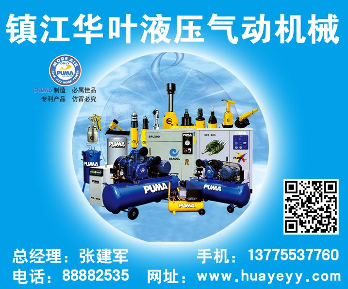 亚博88app华叶液压气动机械有限公司