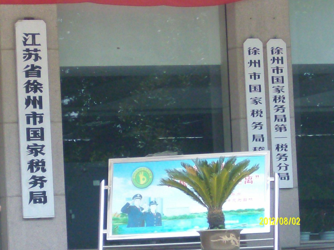 徐州市国家税务局稽查局