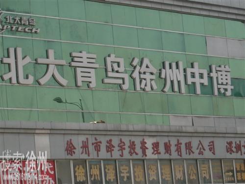 徐州市中博软件有限公司