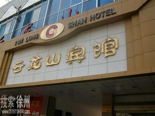 徐州市云龙山宾馆有限公司