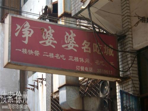 徐州市净婆婆餐饮有限公司
