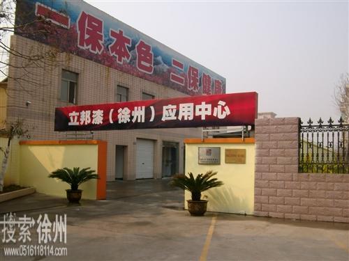 徐州市茂源油漆有限公司