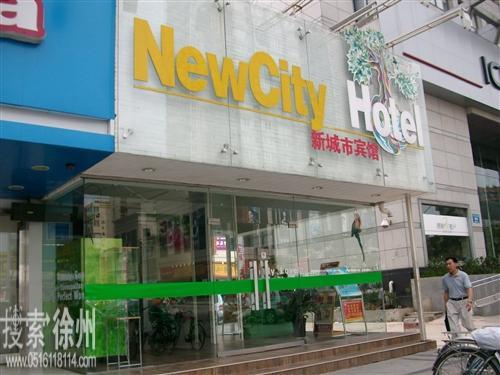 徐州市泉山区新城市宾馆