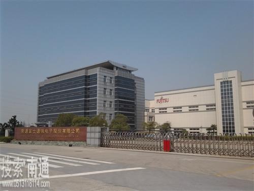 南通富士通微电子股份有限公司