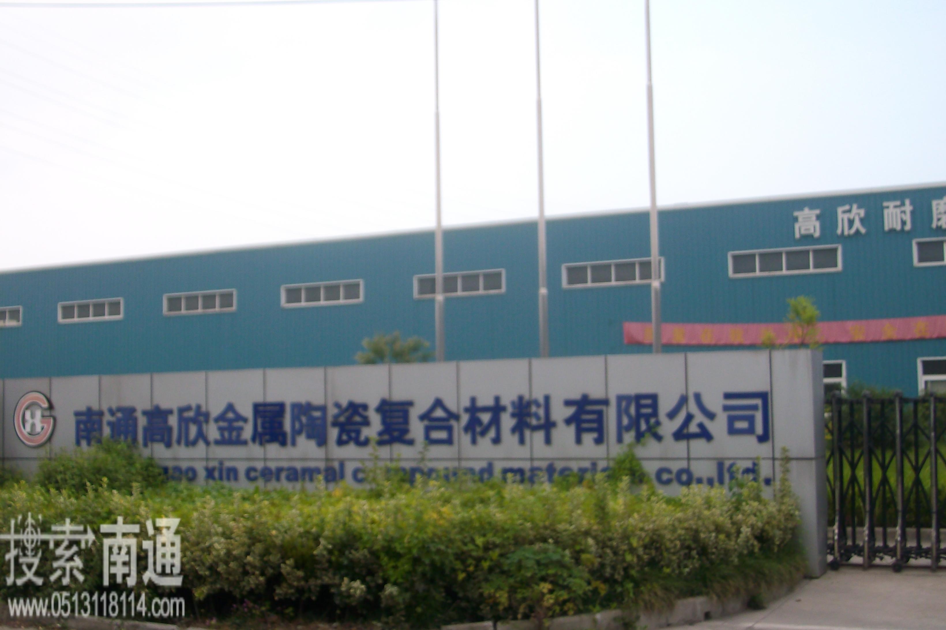 南通高欣金属陶瓷复合材料有限公司