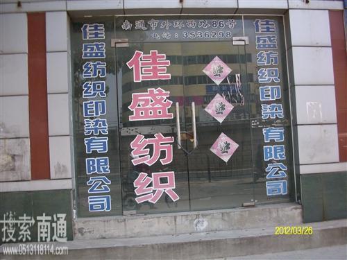 佳盛纺织印染有限公司