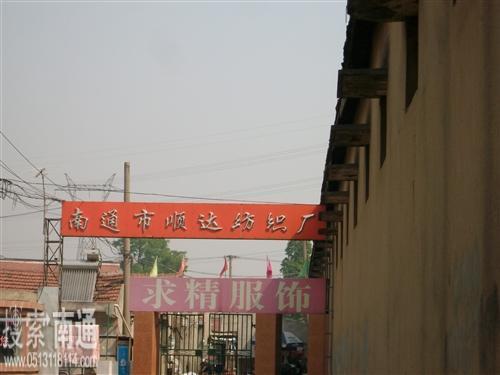顺达纺织厂