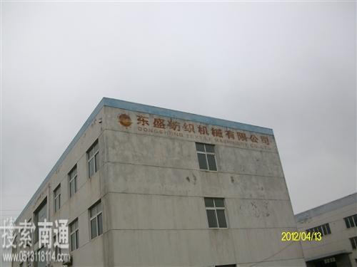 南通市通州东盛纺织机械有限公司