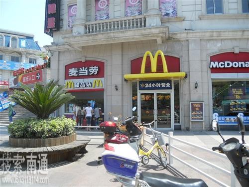 南京麦当劳餐饮食品有限公司启东店