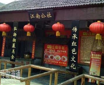 南通市江南公社餐饮管理有限公司