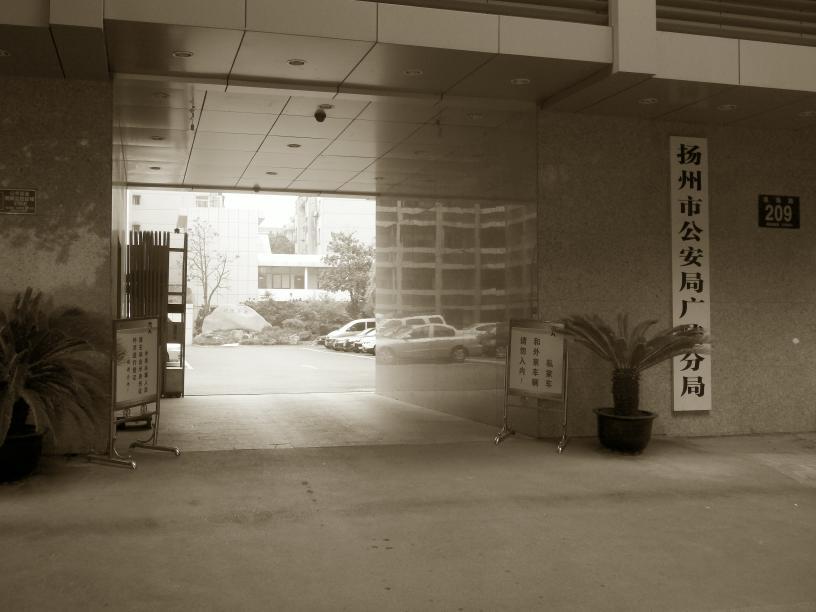 揚州市公安局廣陵分局