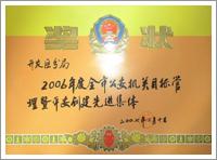 揚州市公安局開發區分局
