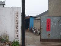 揚州市立創機械制造廠