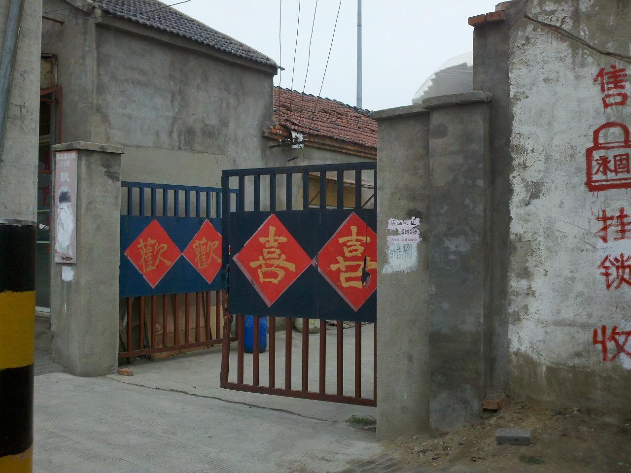 躍華紙制品加工廠