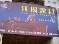 揚州江揚家具制造有限公司