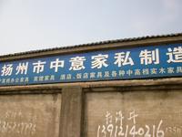 揚州市中意家私制造廠