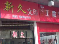 揚州市廣陵區新久文印服務部
