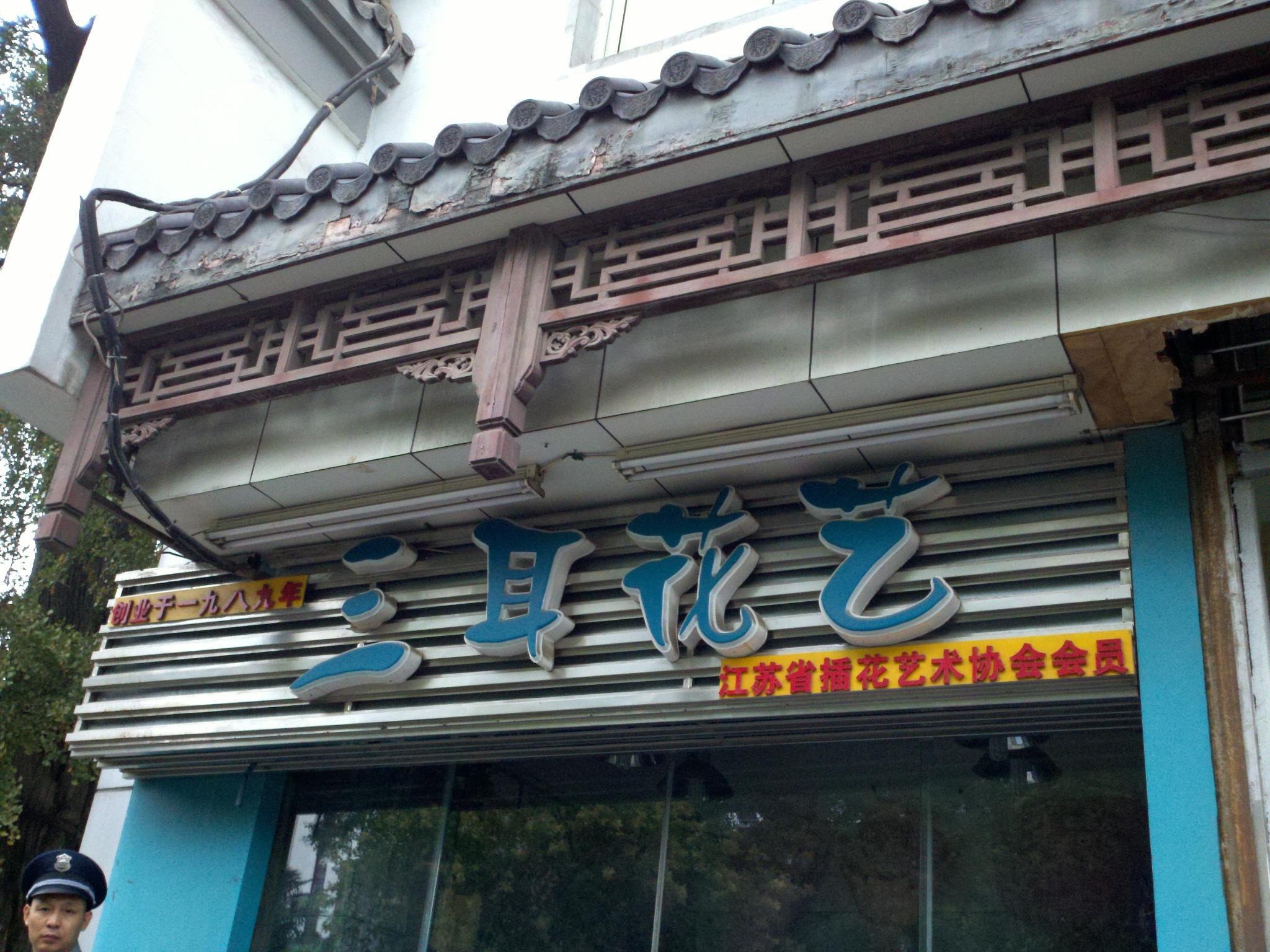 三耳鮮花店