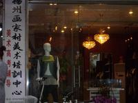 揚州畫家村美術培訓中心
