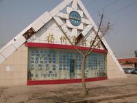 揚州市殯儀館