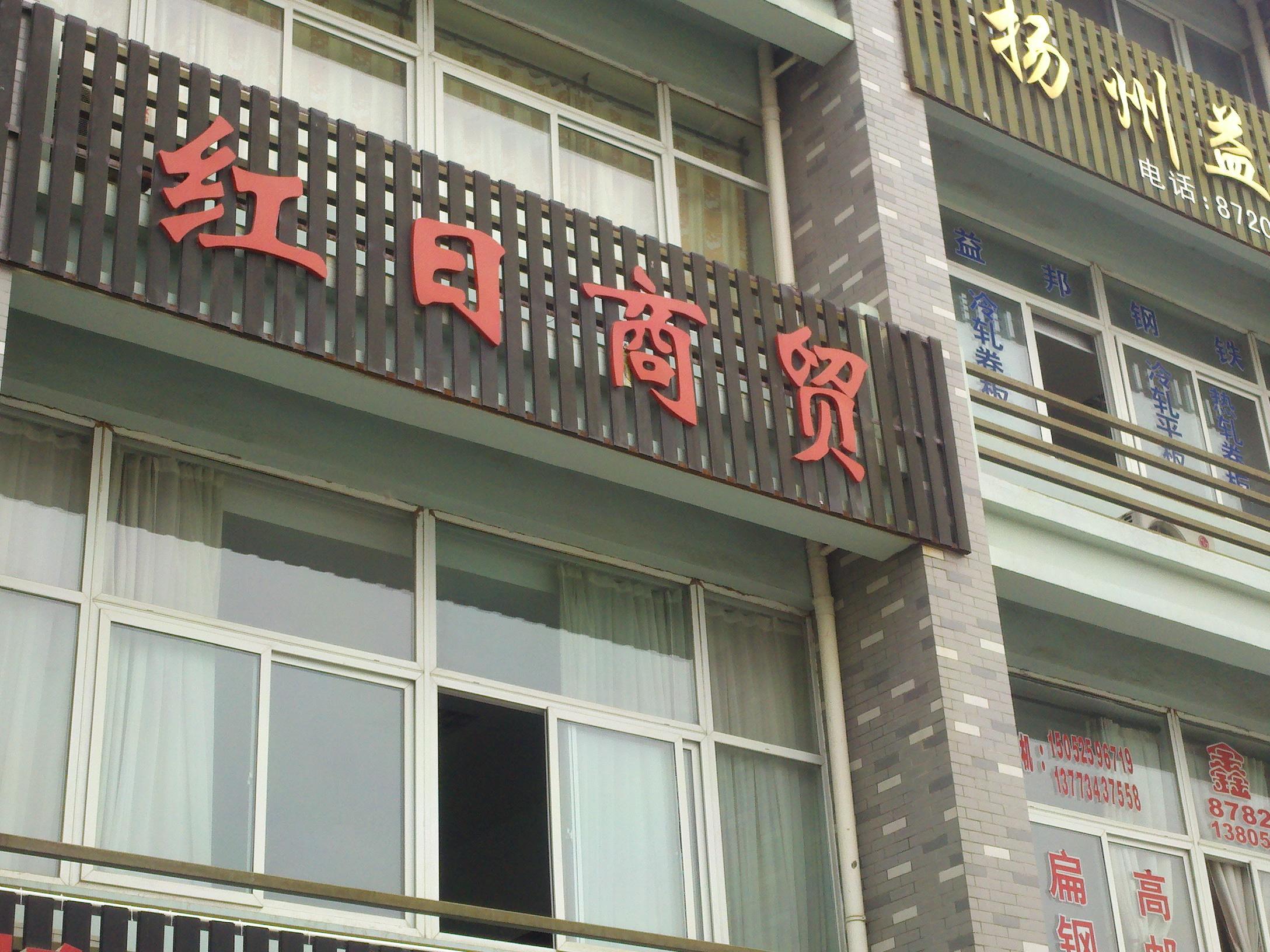 揚州紅日商貿有限公司