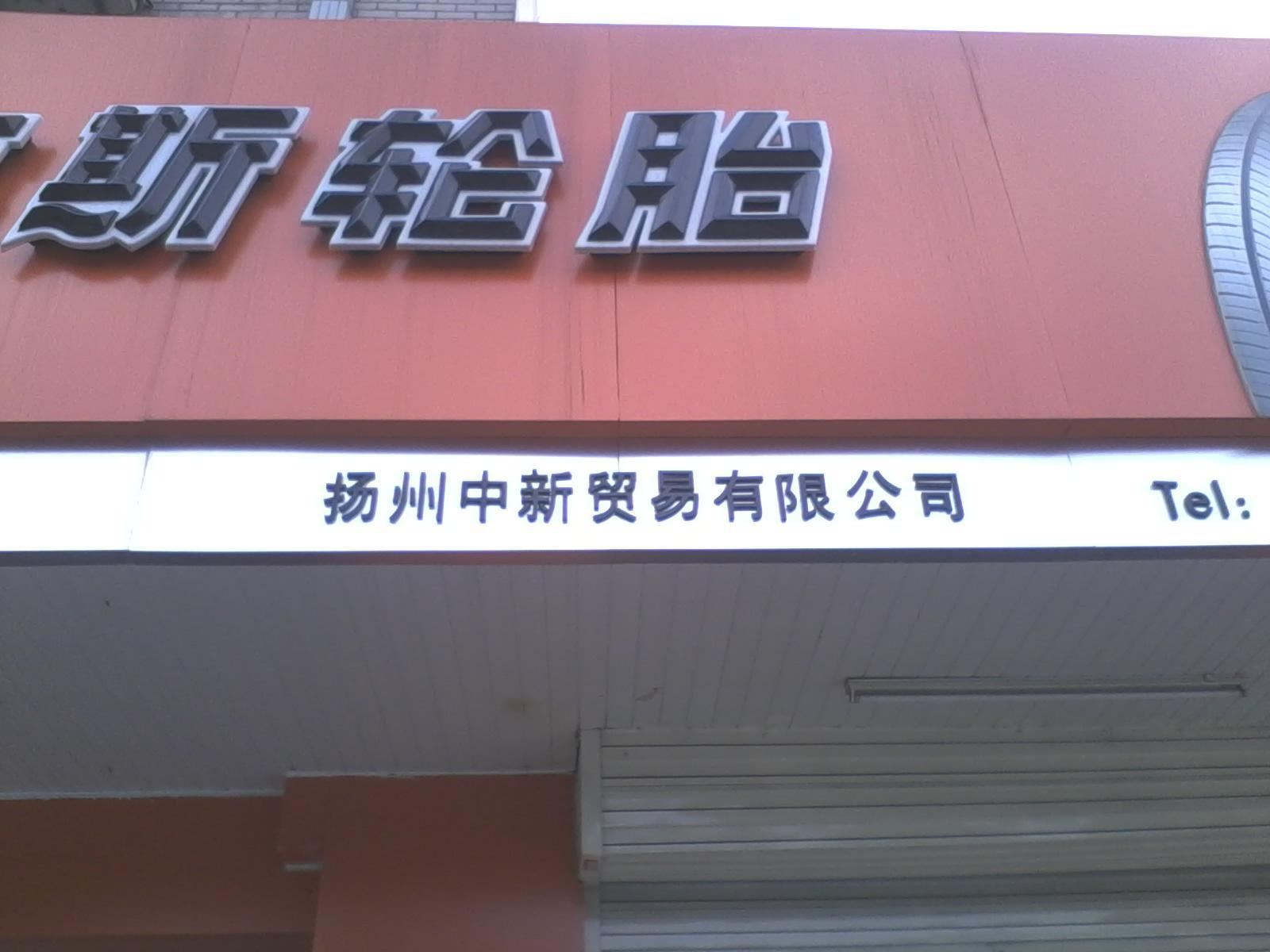 中新貿易有限公司