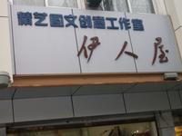 揚州市廣陵區精藝圖文創意工作室