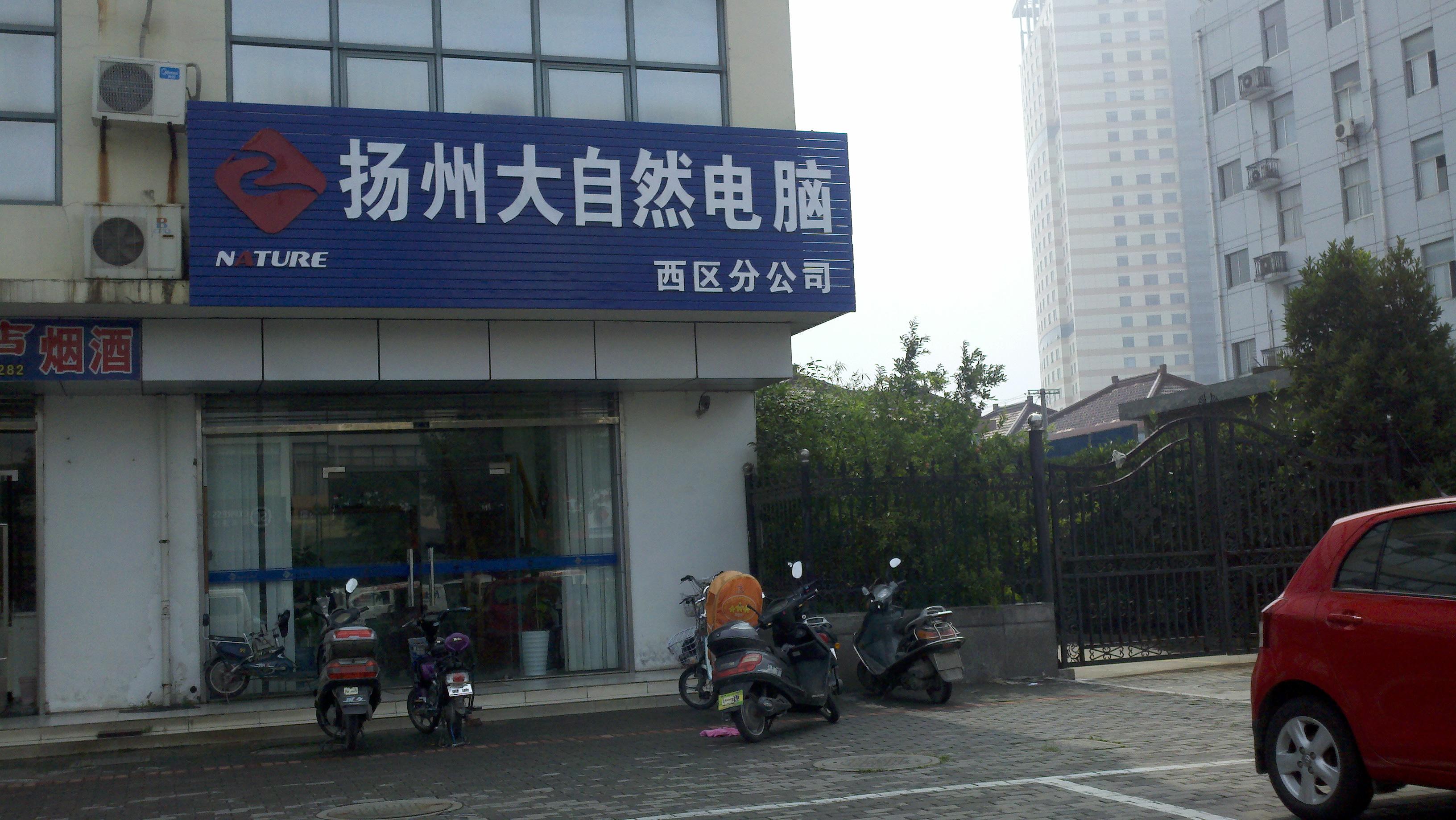 揚州大自然網絡信息有限公司