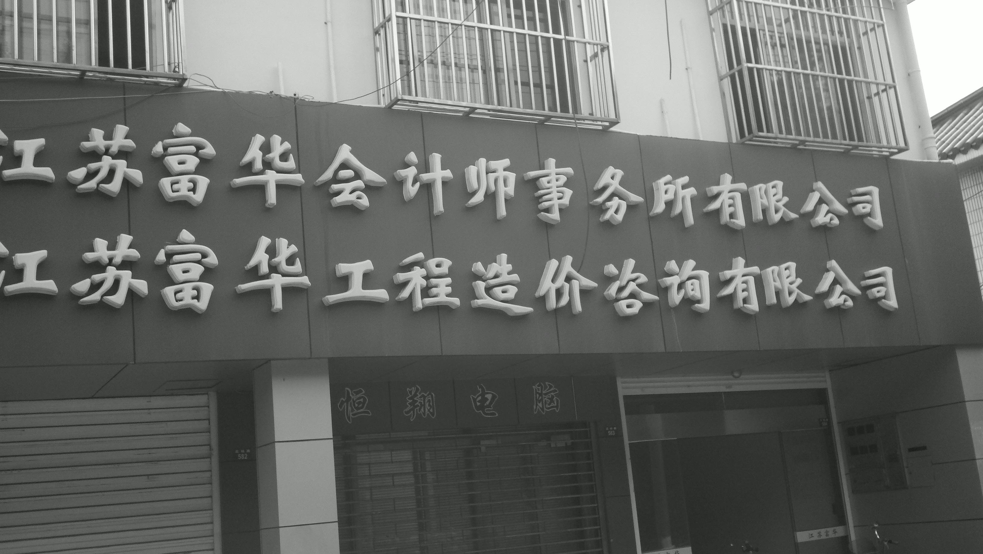 江蘇富華會計師事務所有限公司高郵分所