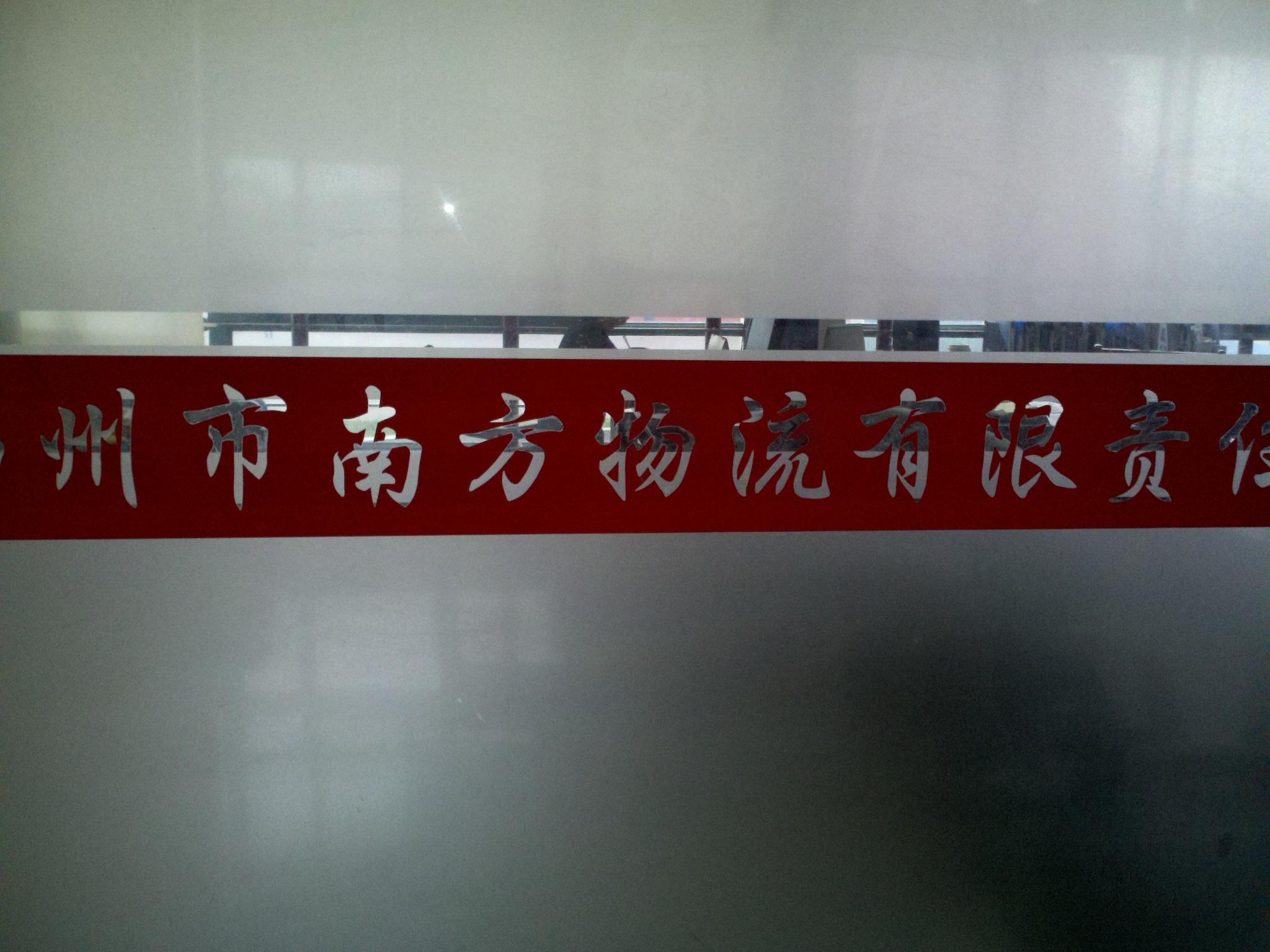 揚州市南方物流有限責任公司