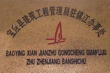 宝应县建筑工程局驻亚博88app办事处