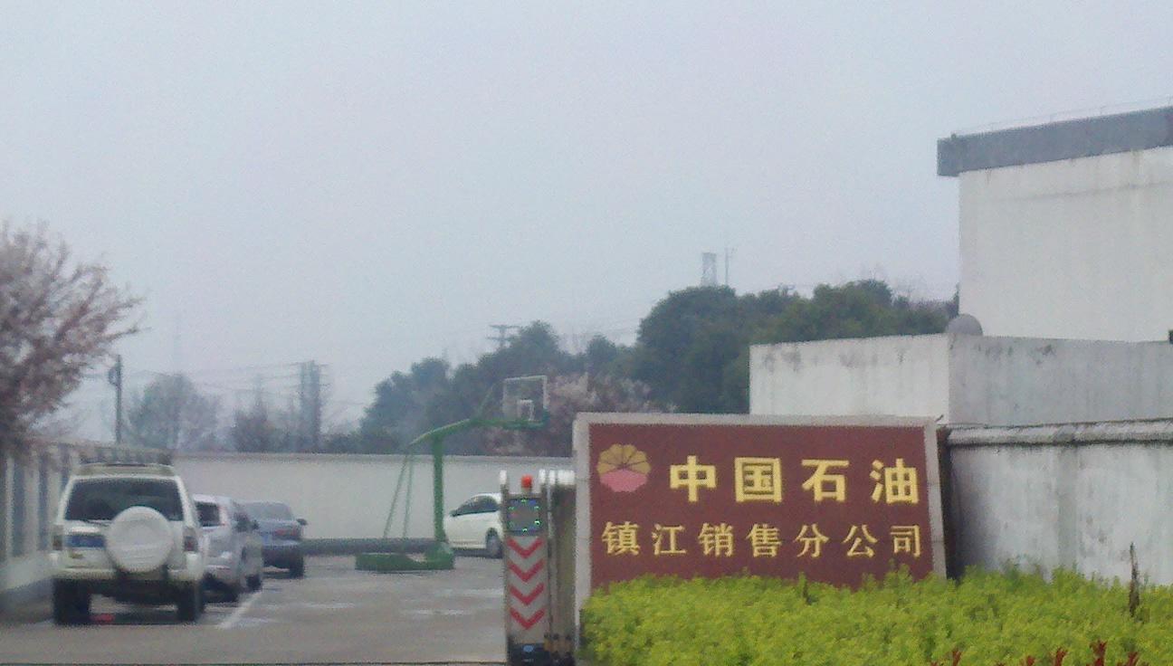 中国石油天然气股份有限公司江苏亚博88app销售分公司