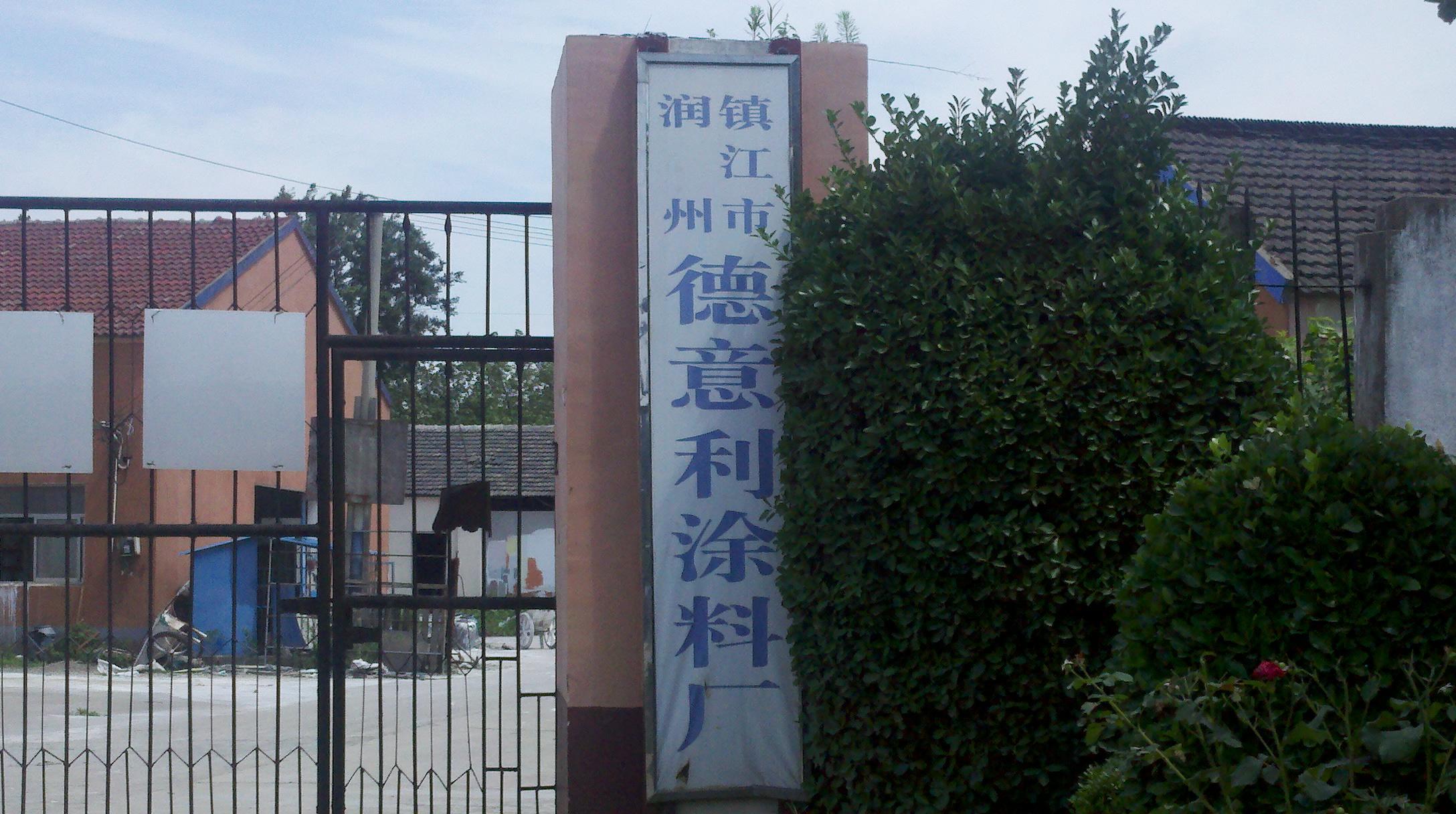 亚博88app市润州德意丽涂料厂