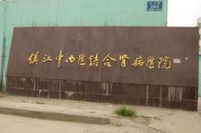 亚博88app市润州区人民医院