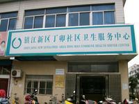 亚博88app新区丁卯街道社区卫生服务中心