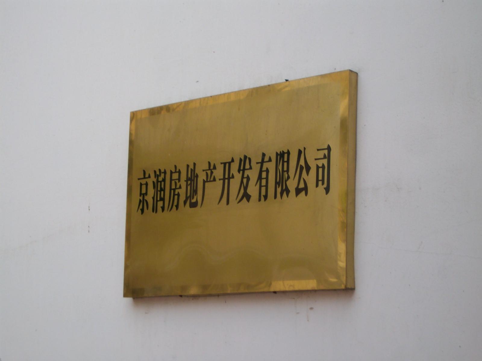 亚博88app市京润房地产开发公司
