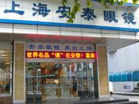 京口区专一眼镜店新华书店店