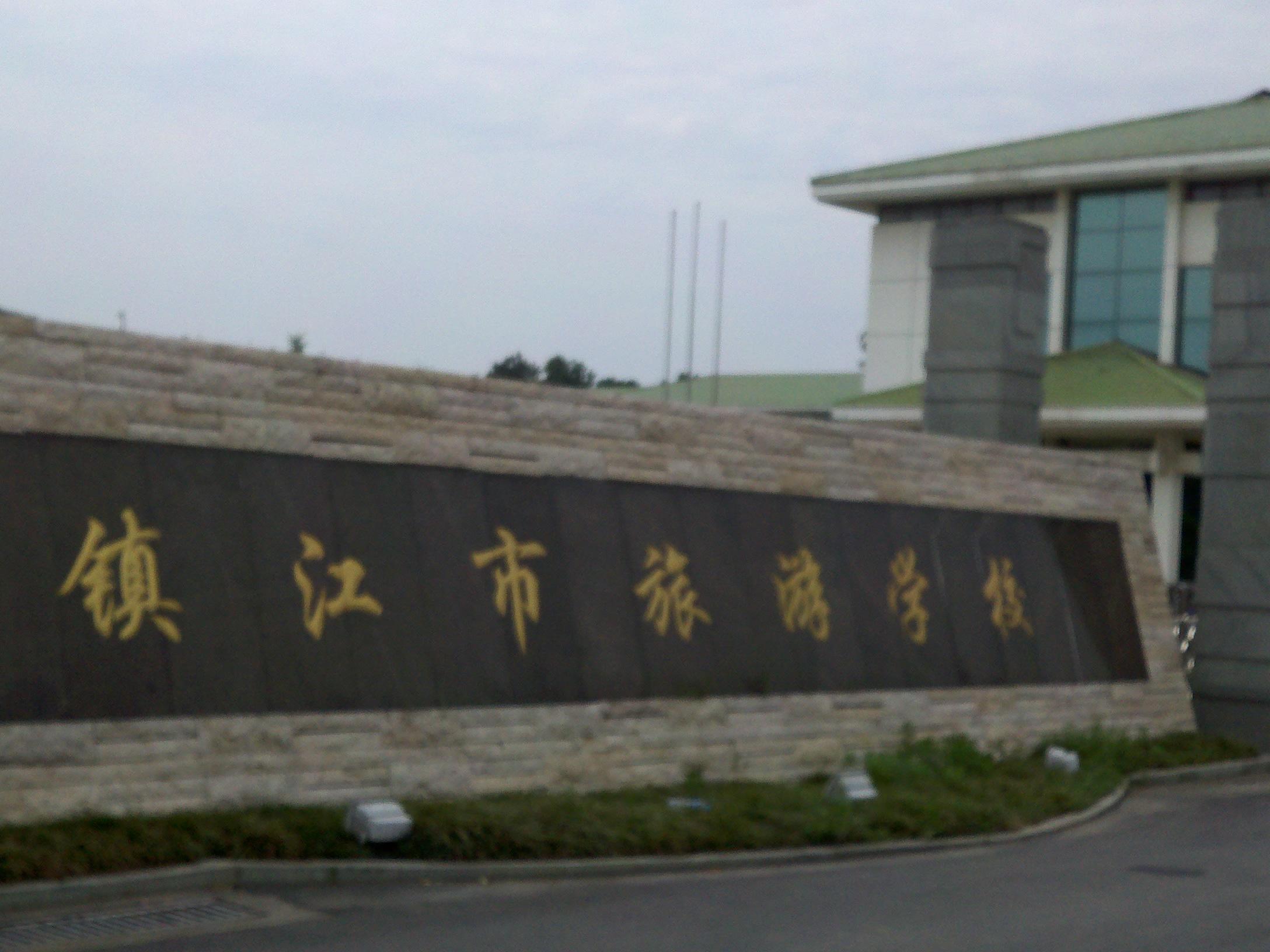 亚博88app高等职业技术学校南山校区