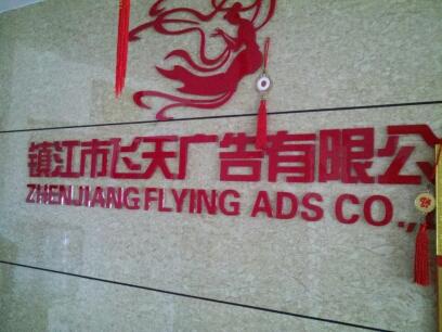 亚博88app市飞天广告有限公司