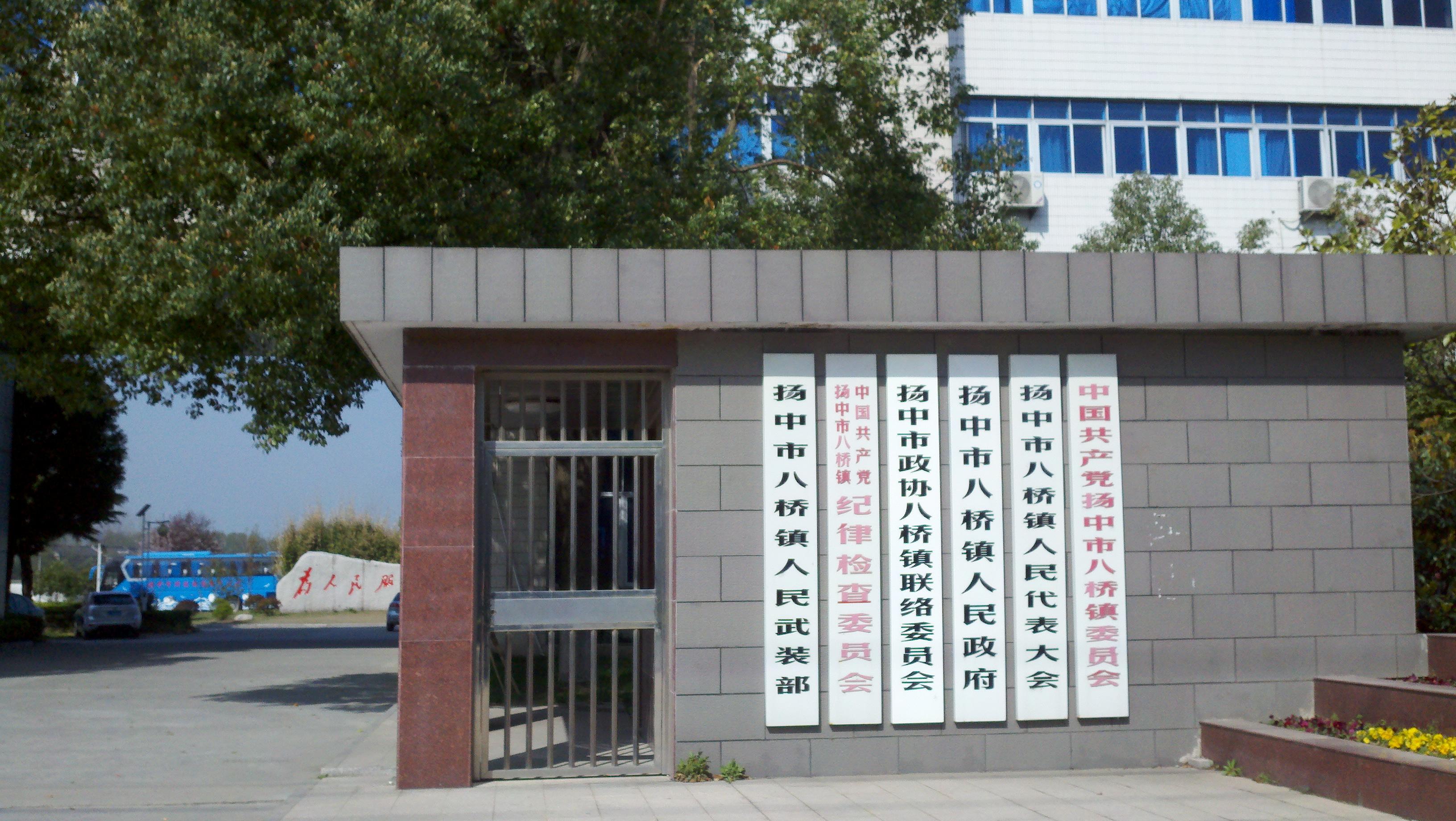扬中市八桥镇人民政府