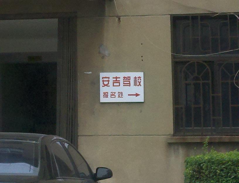 亚博88app市安吉汽车驾驶员培训有限公司
