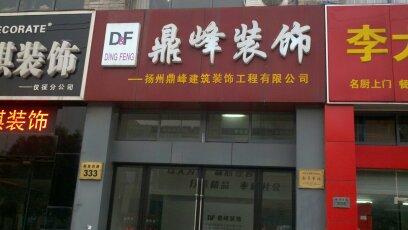 揚州鼎峰建筑裝飾工程有限公司