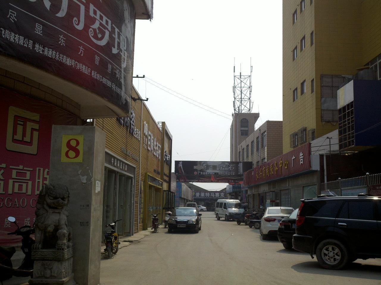 蔡李陶瓷經營部