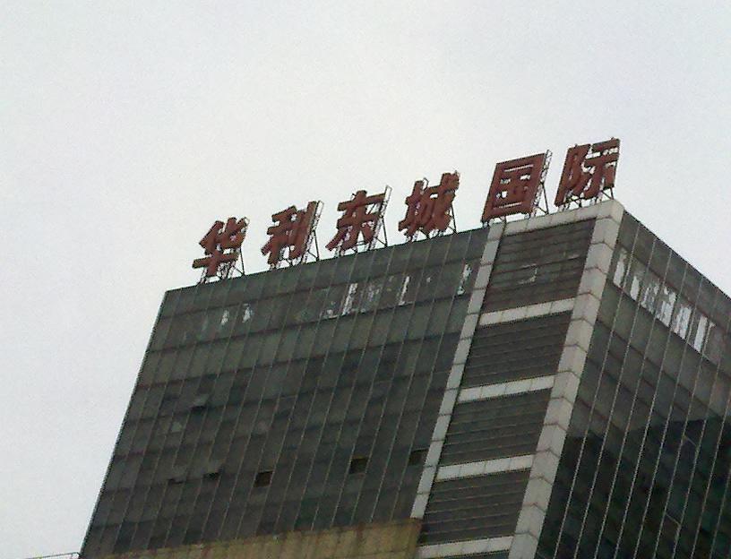 揚州優品電氣有限公司