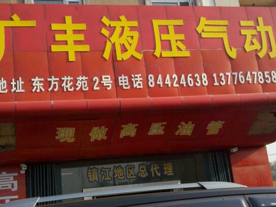 亚博88app市广丰液压气动经销部