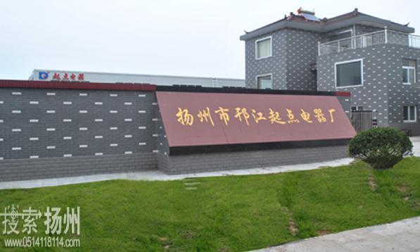 揚州市邗江起點電器廠