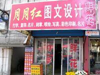 亚博88app市京口区月月红电脑创意店